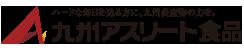 九州アスリート食品